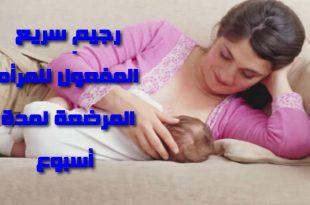 صورة رجيم للمراة المرضعة , رجيم صحى للام اثناء فترة الرضاعة