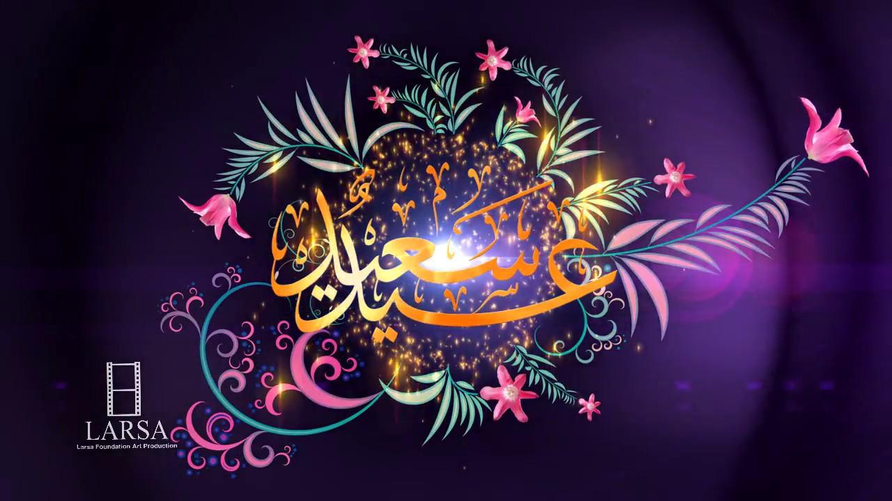 رسالة بمناسبة عيد الاضحى معايدات جميلة لعيد الاضحى كارز