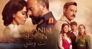 صور قصة عشق انت وطني , المسلسل التركه انت وطني