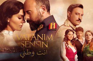صورة قصة عشق انت وطني , المسلسل التركه انت وطني