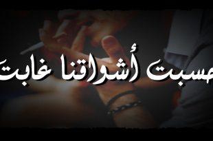صورة حسبت اشواقنا كلمات , كلمات القلوب الساهيه لنوال الكويتيه