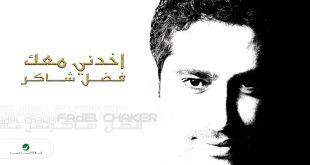 صور جمالك جمال مش عادي , اجمل دويتو يارا و فضل شاكر