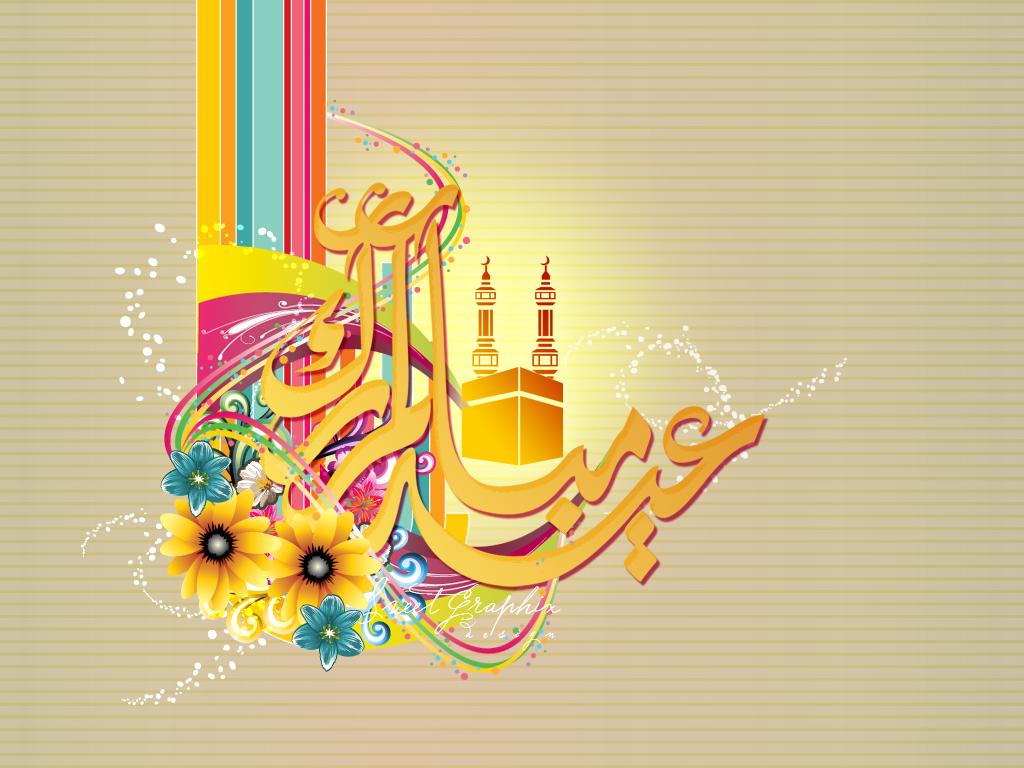 صور عيد الفطر المبارك 2021 رمزيات معايدات و تهاني للعيد شوق وغزل