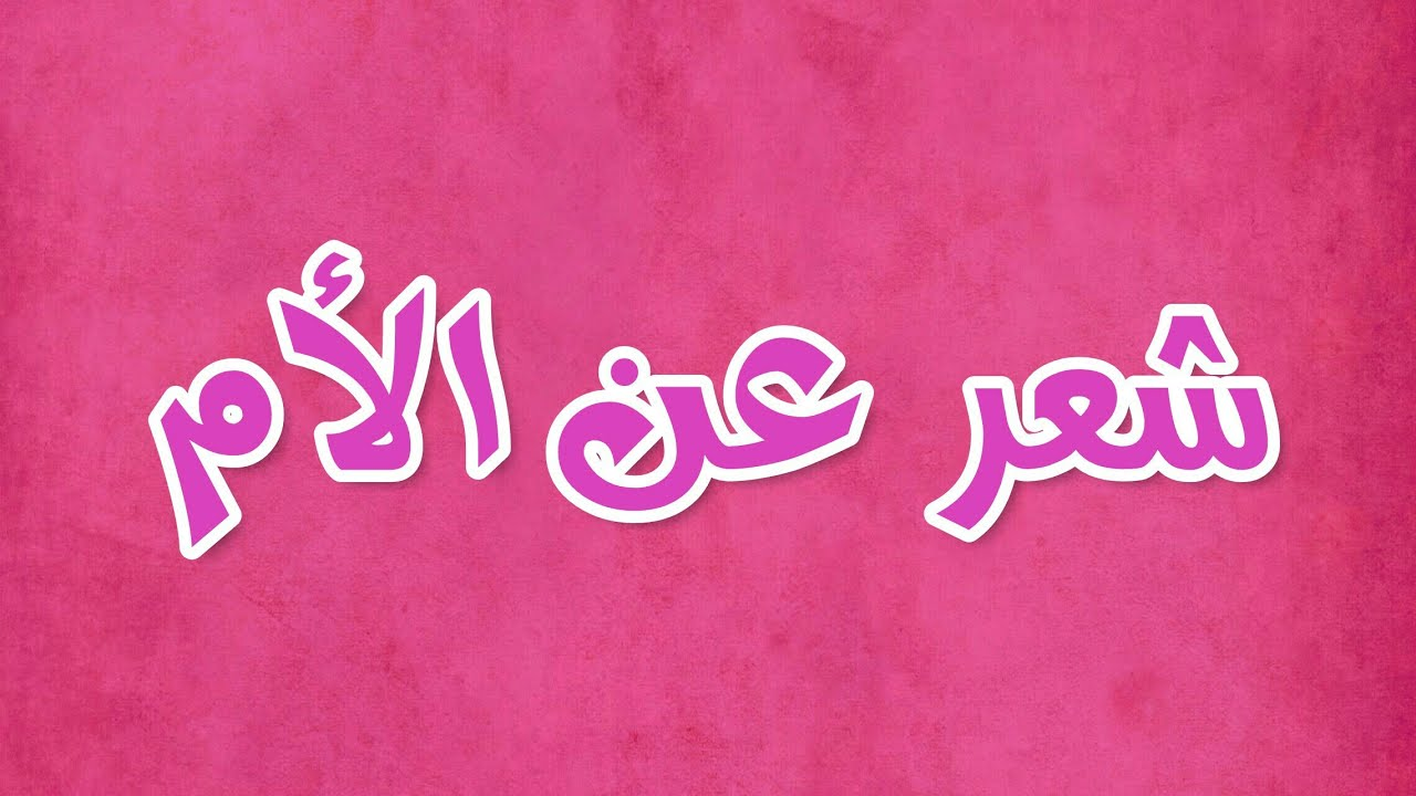 صور ابيات شعر قصيره عن الام , شعر قصير في حب الام