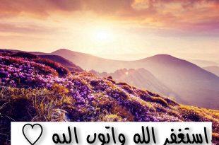 صور اجمل صور الاسلامية , صور ادعيه و ايات قرانيه