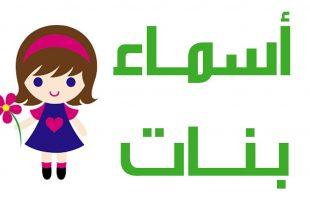 صورة اسامى بنات دلع , اسماء حديثه للبنات