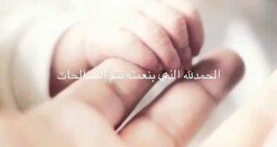 صور صور تهنئه بمولود جديد , بطاقات تهنئه بالمولود للفيس بوك