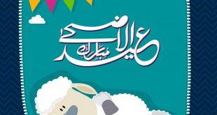 صور صور لعيد الاضحى المبارك , رمزيات تهاني و مباركات عيد الاضحي