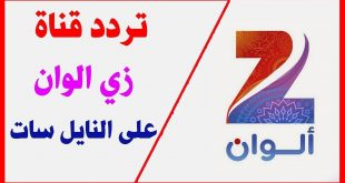 صورة تردد زي الوان 2 , تردد قنوات زي الوان علي النايل سات