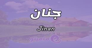 صور معنى اسم جنان , الاسرار الشخصية لحامل هذا الاسم