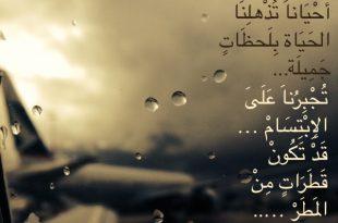 صورة حالات عن المطر , رمزيات جميلة عن فصل الشتاء