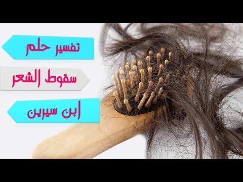 صورة معنى تساقط الشعر في المنام , رؤيا تساقط الشعر فى تفسير الاحلام