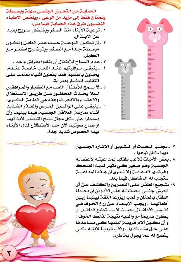 صورة قصة عن حقوق الطفل , ماذا تعرف عن حقوق الطفل ؟