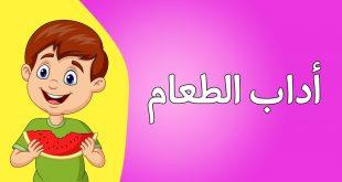 صورة دروس دينية للاطفال , تعاليم اسلامية للطفل المسلم