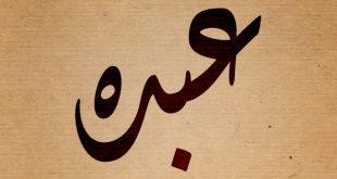 صور صور اسم عبده , رمزيات جديدة لاسم عبده بطريقة مبتكرة