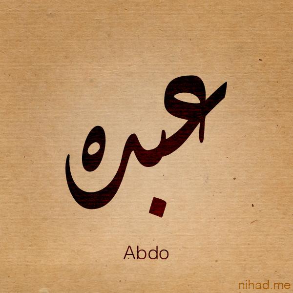 صورة صور اسم عبده , رمزيات جديدة لاسم عبده بطريقة مبتكرة