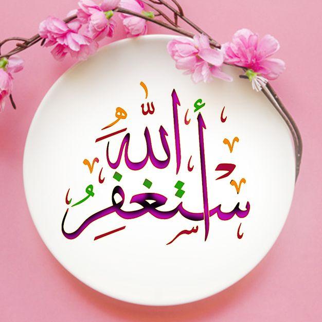 صورة صور معبره اسلاميه , رمزيات دينية وخلفيات اسلامية روعة