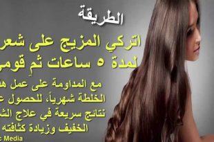 صورة خلطات لتطويل الشعر في شهر , شعر طويل فى وقت قصير بوصفة سريعة