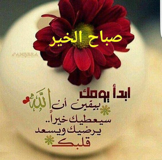 صورة صور صباحية اسلامية , صور ادعية و اذكار الصباح للاصدقاء