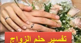 صورة رموز الزواج في المنام , علامات الزواج فى الحلم وتفسيرها ؟