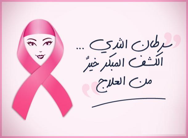 صورة طرق الوقاية من سرطان الثدي , نصائح لتجنب الاصابة بسرطان الثدى