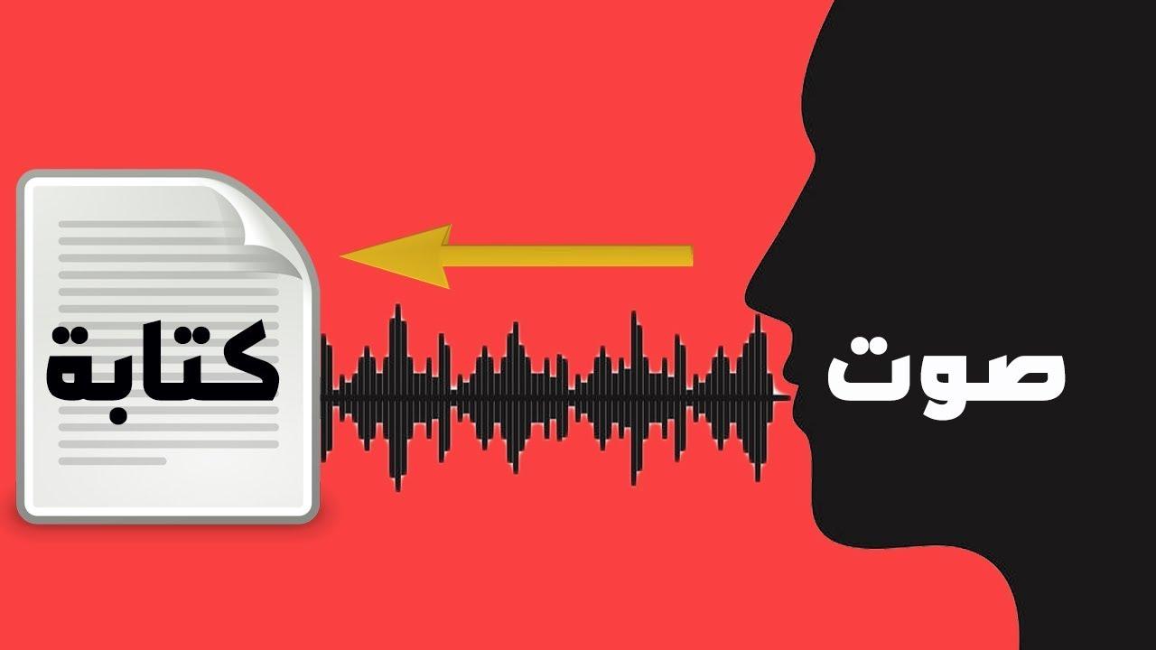 صورة تحويل ملف صوتي الى نص , اشهر مواقع تحويل الصوت الى نص