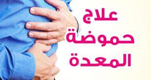 صورة علاج الحموضة اثناء الصيام , العلاج المناسب لحرقان المعده في رمضان