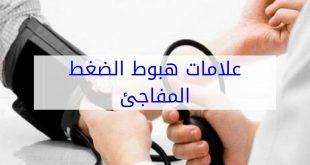 صورة اعراض انخفاض الضغط المفاجئ , هبوط ضغط الدم المفاجئ واعراضه