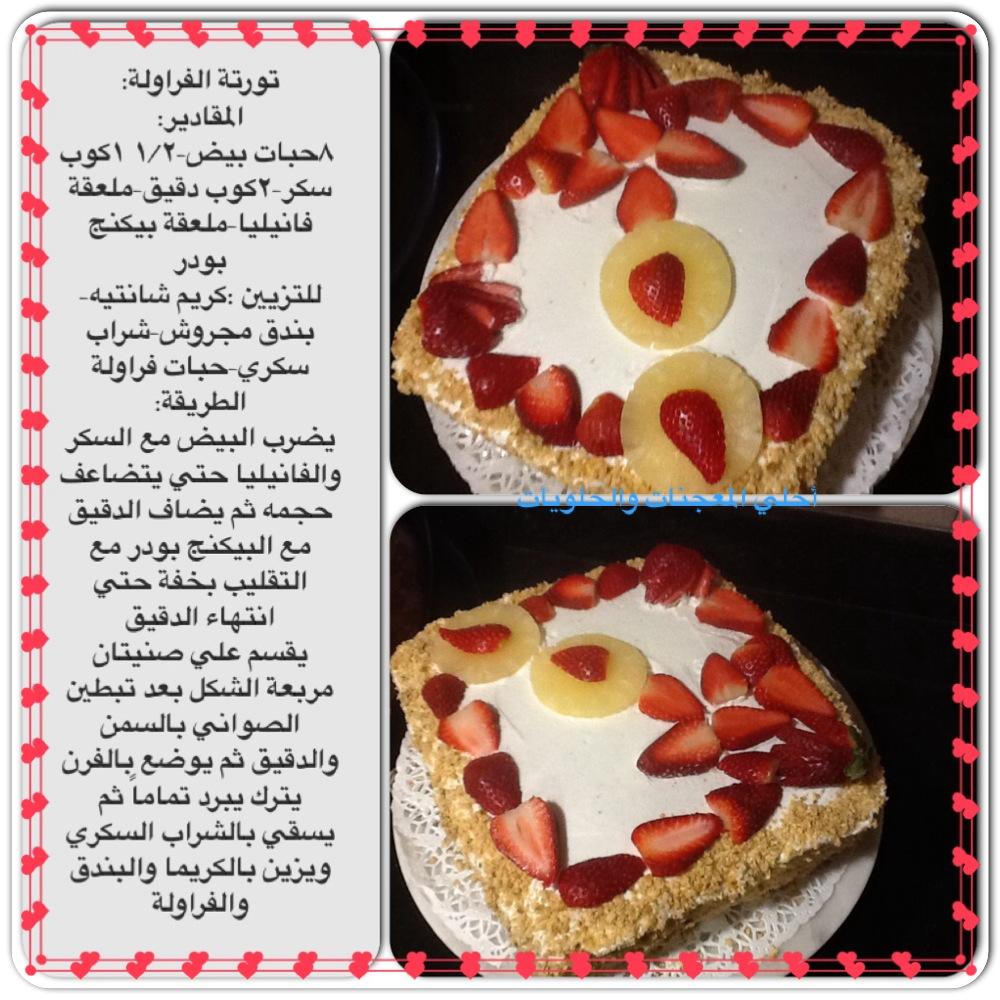 صورة صور حلويات بالمقادير , اسهل وصفات حلويات بالمقادير والصور