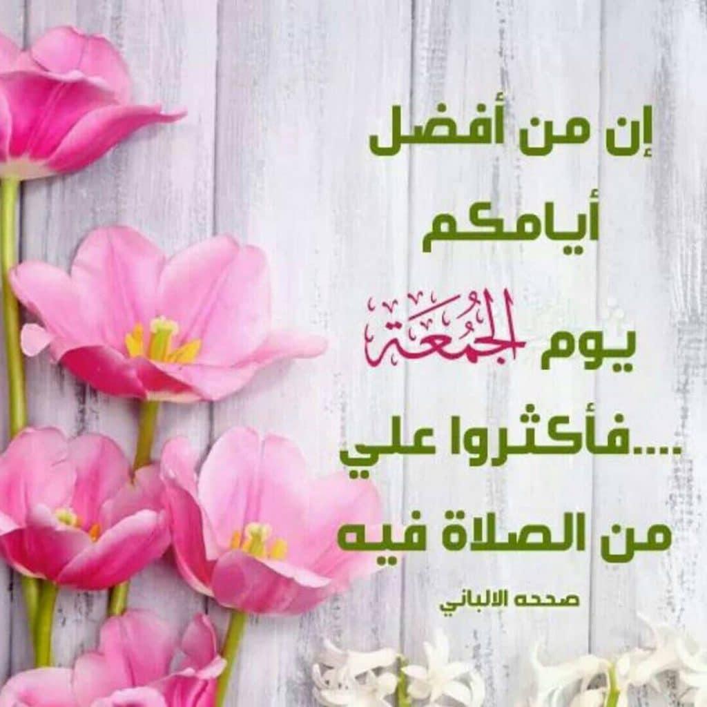صورة رسائل الجمعه المباركه , كلمات محبة ليوم الجمعة