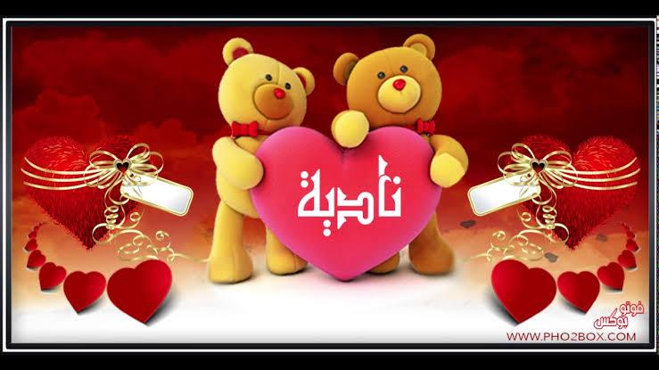 صورة صور اسم نادية , اروع صور لاسم نادية باشكال مختلفة