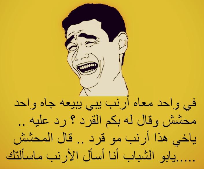 صورة نكت ليبية مضحكة , اخطر النكت الليبية المضحكة