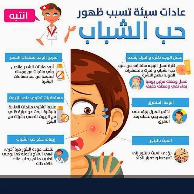 صورة وصفه لحب الشباب , وصفات منزلية لعلاج حب الشباب