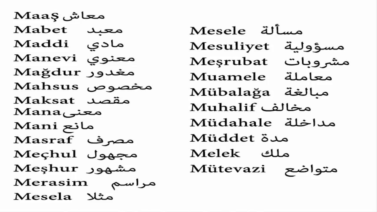 صورة اشهر الكلمات التركية , تعلم اللغة التركية بكل سهولة 2486 1