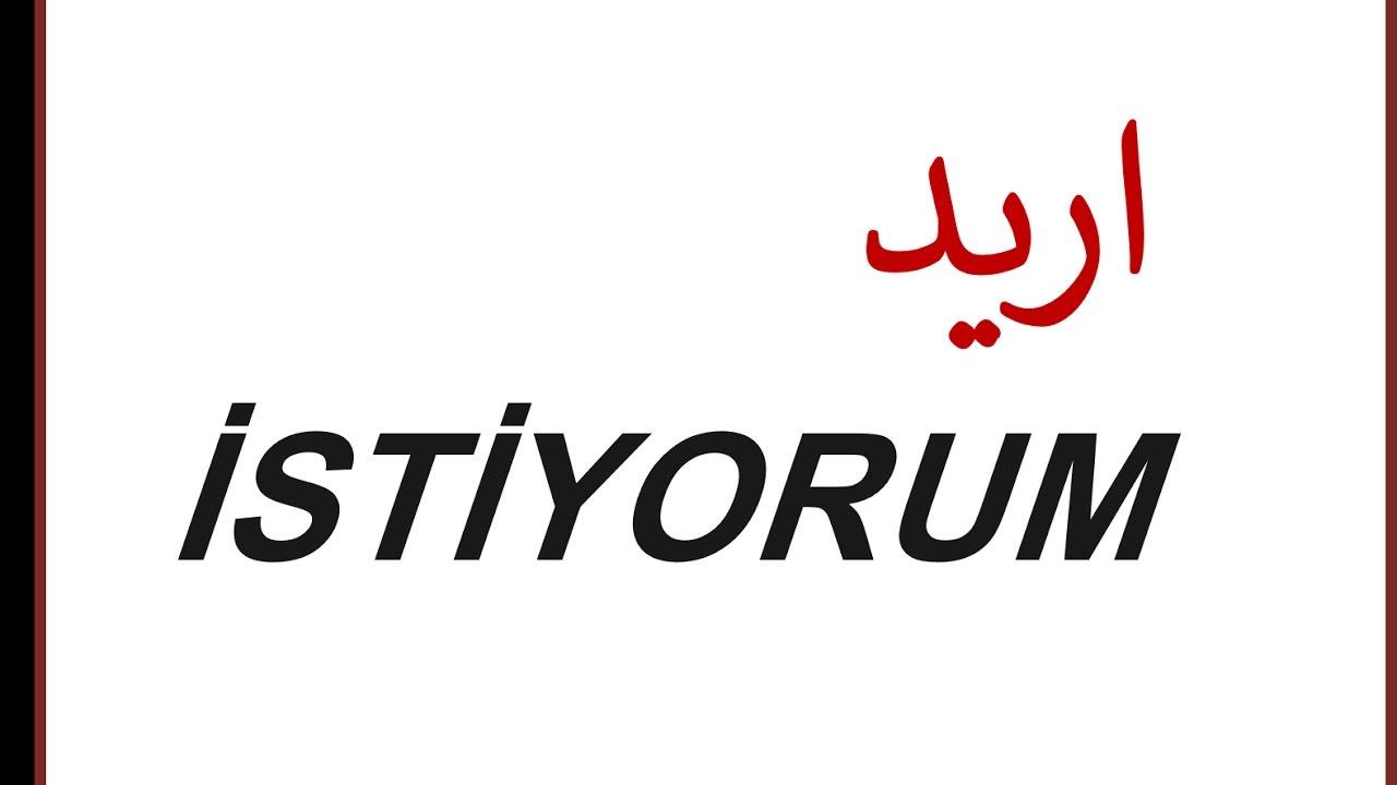 صورة اشهر الكلمات التركية , تعلم اللغة التركية بكل سهولة 2486 3