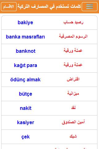 صورة اشهر الكلمات التركية , تعلم اللغة التركية بكل سهولة 2486