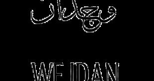 صورة اسماء بنات بحرف و , اجمل اسامي بنات بالواو ومعانيها