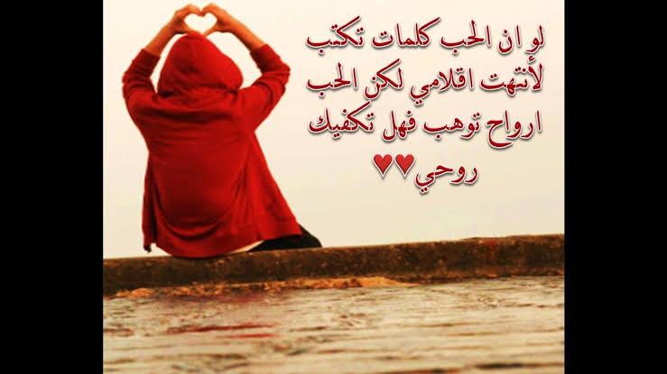 صورة اجمل كلمات في الحب , اجمل احساس وشعور