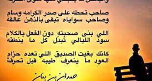 صورة قصيدة عتاب الصديق , جلبته لي الايام