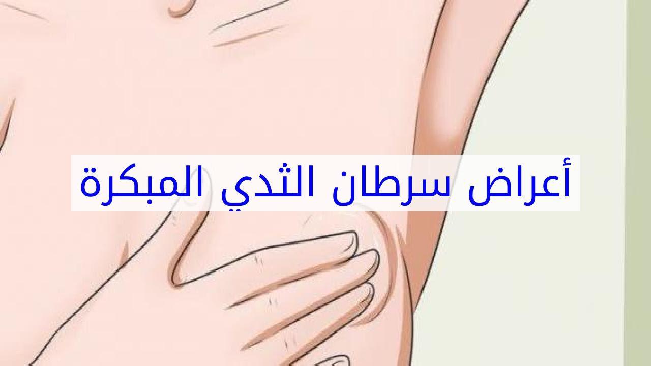 صورة ماهي اعراض سرطان الثدي , من ابشع الامراض