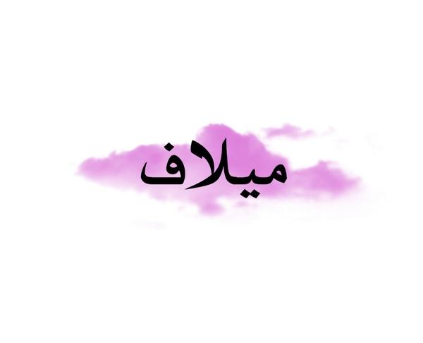 صورة اسماء اولاد تركي , كل ام واب يفعلوا هذا