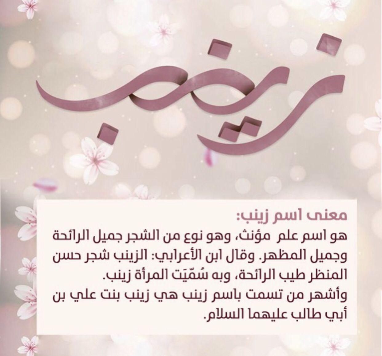 مامعنى اسم زينب من اجمل الاسماء روعه شوق وغزل