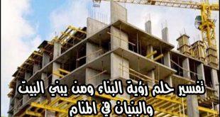 صورة تفسير حلم بناء بيت جديد للمتزوجه , له الكثير من التفسيرات