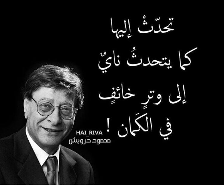 صورة اقوال محمود درويش , من اكثر الشعراء معرفة