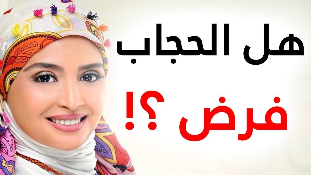 صورة كيف اقتنع بالحجاب , اصبح حديث مع الجميع