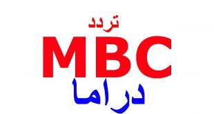 صورة تردد قناة mbc دراما , ما هو تردد قناة ام بي سي دراما