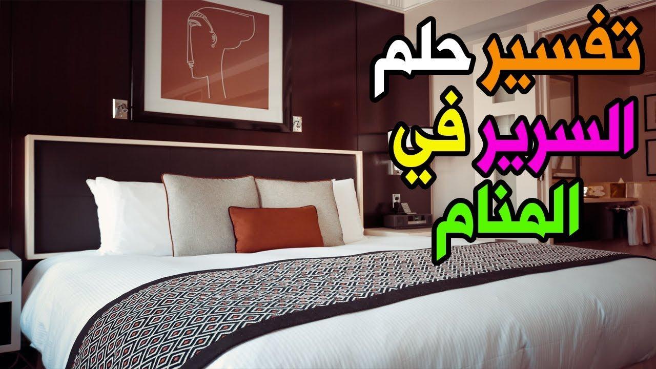 صورة تفسير حلم السرير الكبير , هل من الرؤيا المستحبه