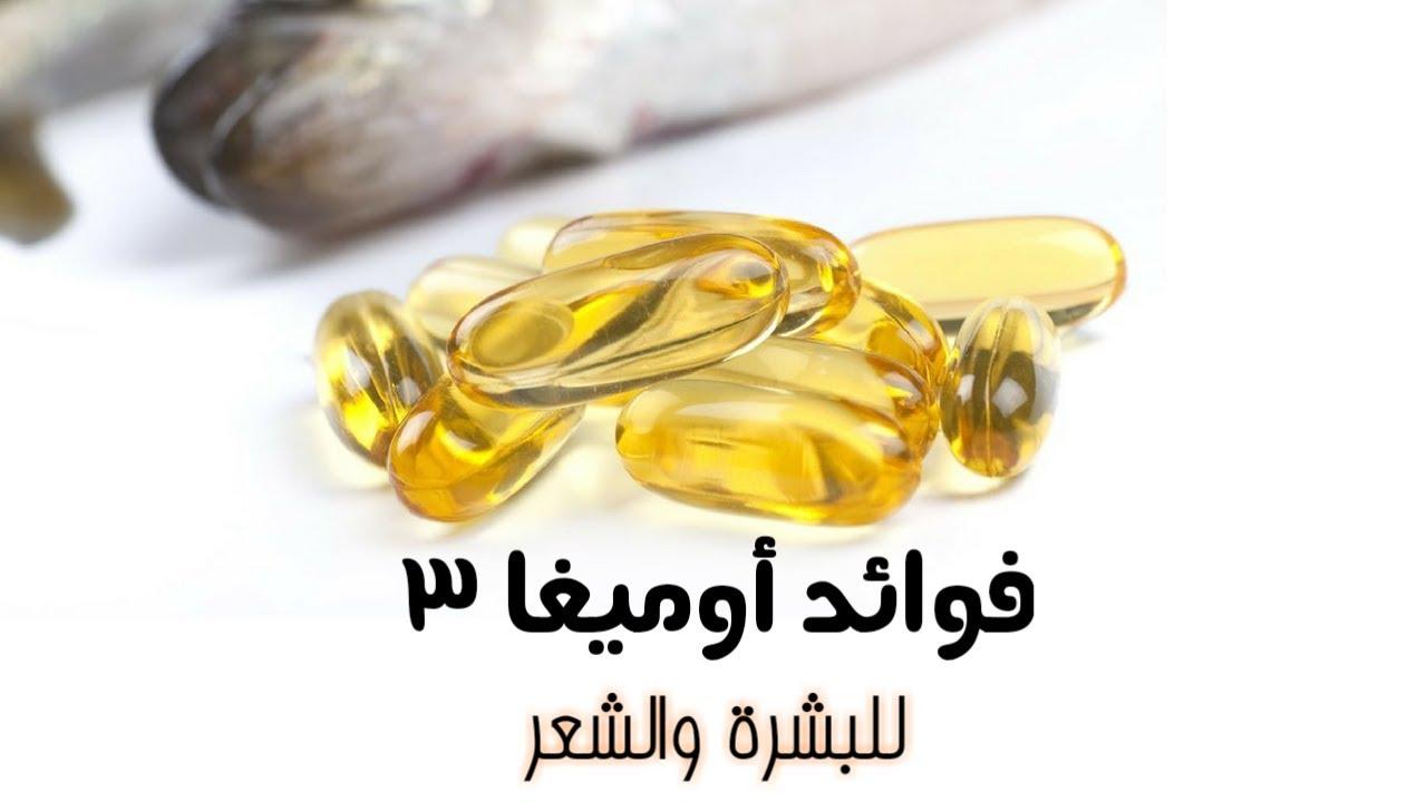 صورة فوائد omega 3 , كثيرا منا لا يعرف اسمه