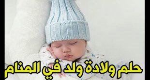 صورة انا حلمت اني ولدت ولد , الولادة في المنام