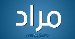 صورة معنى اسم مراد وشخصيته , من اروع الاسماء